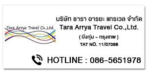 Tara Arrya Travel