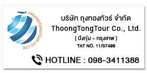 ThoongTongTour