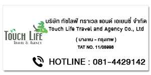 Touch Life Travel and Agency