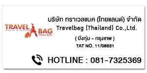 Travelbag