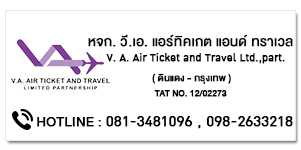 VA AIR TICKET AND TRAVEL
