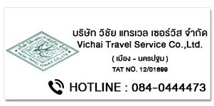 Vichai Travel Service