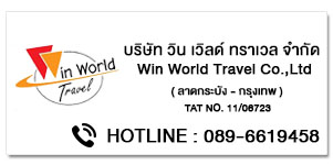 WIN WORLD TRAVEL