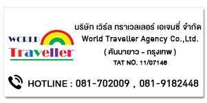 WORLD TRAVELLER AGENCY
