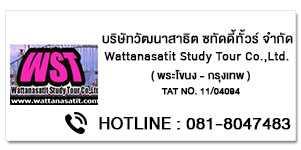 Wattanasatit Study Tour