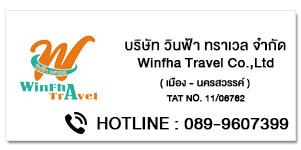 Winfha Travel