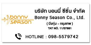 Bonny Season