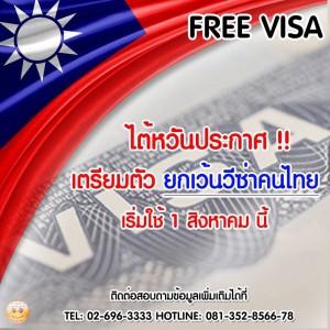 ไต้หวันประกาศยกเว้นวีซ่าให้ไทยเป็นเวลา 1 ปี