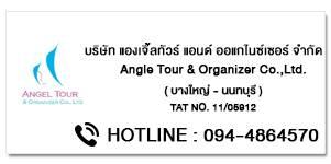 Angle Tour