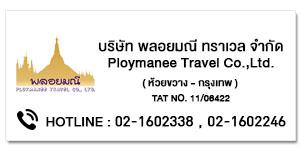 Ploymanee Travel