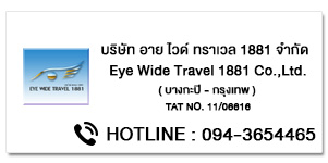 Eye Wide Travel
