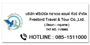 Freebird Travel