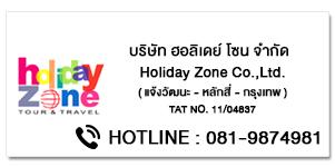 Holiday Zone