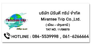 Mirantee Trip