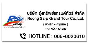 Roong Sarp Grand Tour
