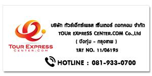 Tour Express