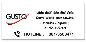 GUSTO WORLD TOUR