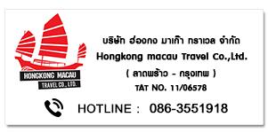 HONGKONG MACAU TRAVEL