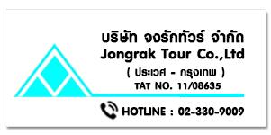 JONGRAK TOUR