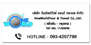 ONEWORLDTOUR & TRAVEL