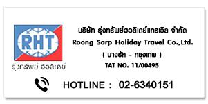 ROONG SARP HOLIDAY