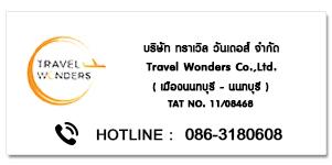 TRAVEL WONDERS