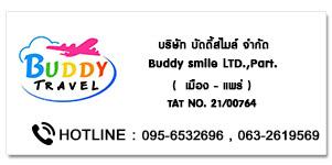 BUDDY SMILE