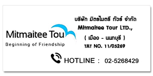 Mitmaitee Tour