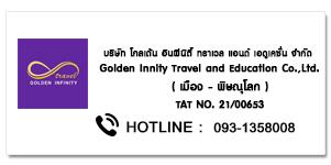 Golden Infinity Travel