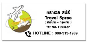 Travel spree