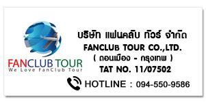 FANCLUB TOUR