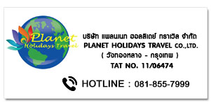 PLANET HOLIDAYS TRAVEL