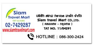 Siam travel Mart