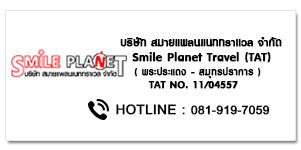 Smile Planet Travel
