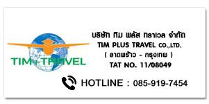 TIMPLUS TRAVEL