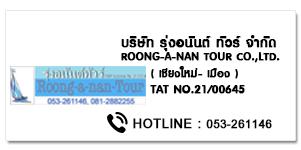 ROONG-A-NAN-TOUR