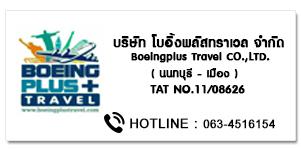BOEINGPLUS TRAVEL