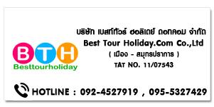 BEST TOUR HOLIDAY.COM