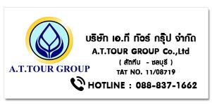 A.T.TOUR GROUP