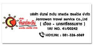 JANTAWAN TRAVEL SERVICE