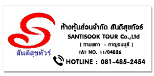 SANTISOOK TOUR