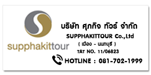 SUPPHAKIT TOUR
