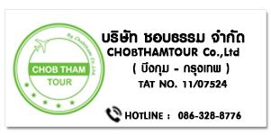 CHOB THAM TOUR