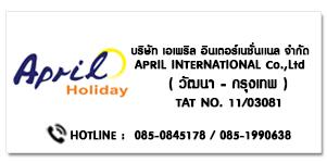 APRIL HOLIDAY(APRIL INTERNATIONAL)