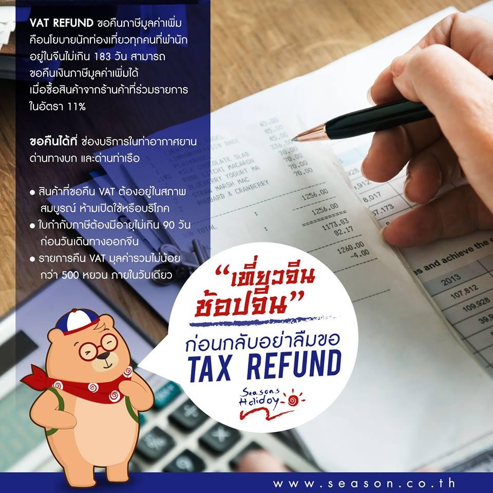 เที่ยวจีน ช้อฟจีน ก่อนกลับอย่าลืมขอ Tax Refund