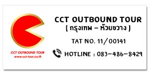 CCT OUTBOUND TOUR