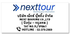 Nexttour