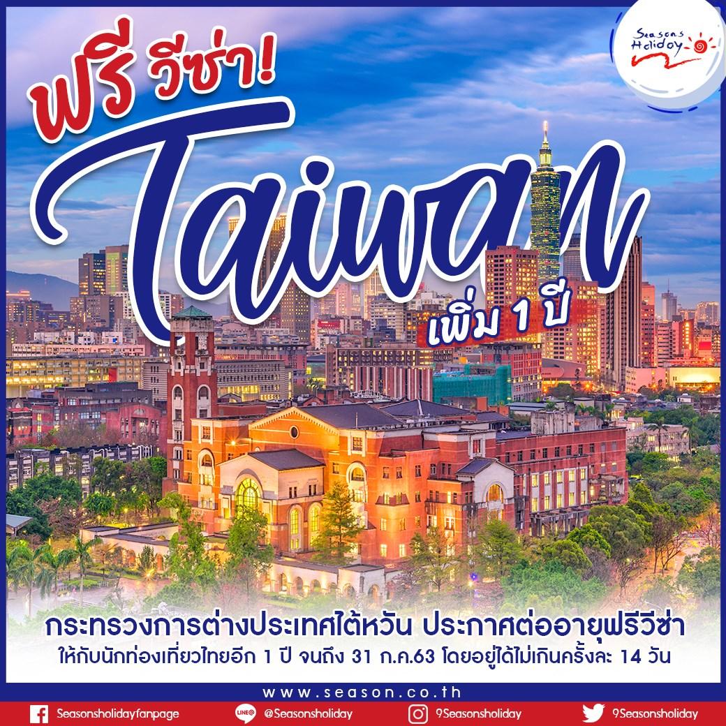 ไต้หวัน ให้นักท่องเที่ยวชาวไทย ฟรีวีซ่า เพิ่มอีก 1 ปี