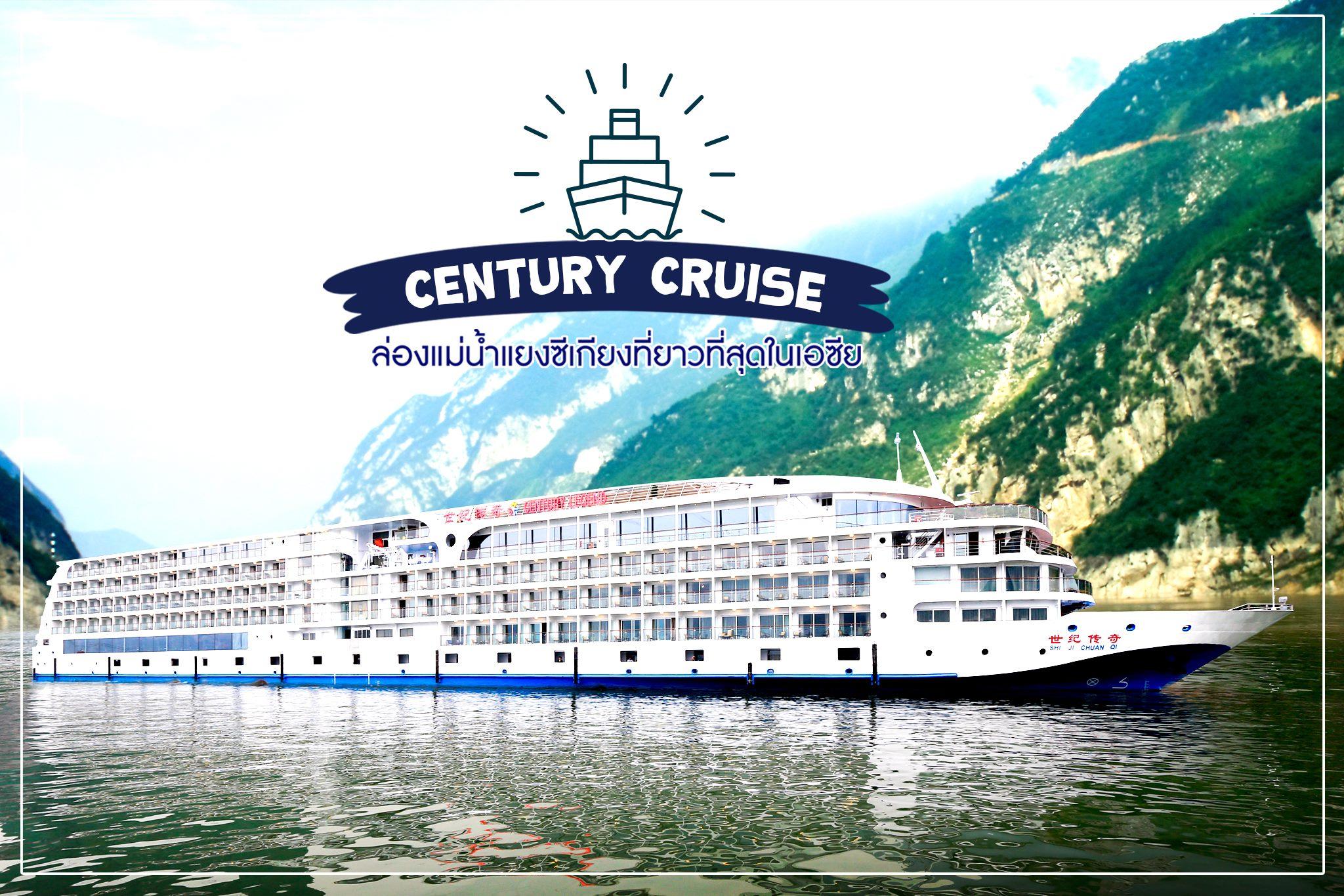 #CenturyCruise เรือCentury Cruise ล่องผืนน้่ำแยงซีเกียง