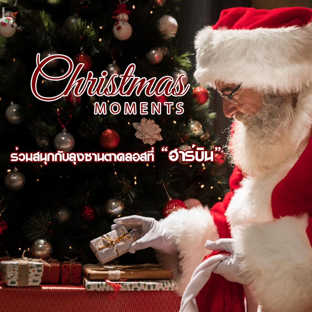 "Christmas Moments กับลุงซานตาคลอสตัวจริง ที่""ฮาร์บิน"""